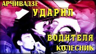 Арчивадзе и Колесник. Проникли в авто - ударили водителя