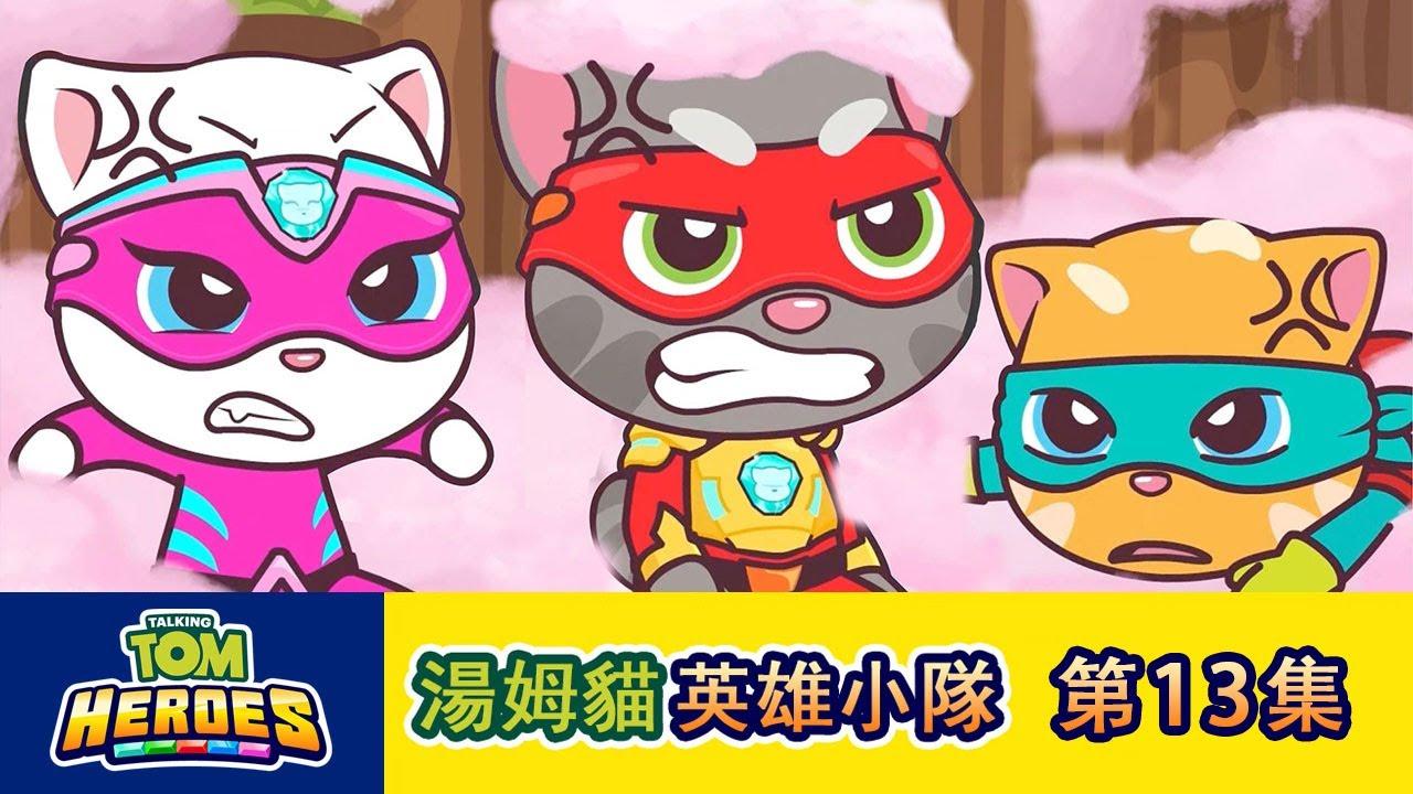 湯姆貓英雄小隊 第13集棉花糖龍捲風 - YouTube