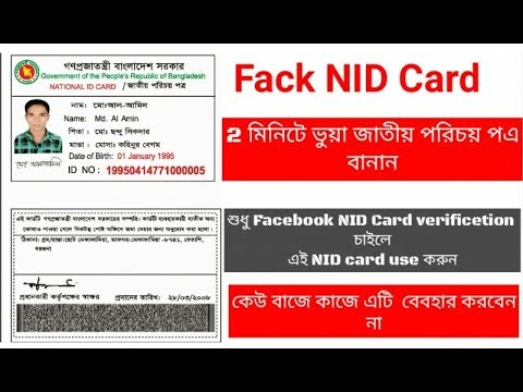 Only Fake - National Id 2 Min Bangladesh। Card Method Youtube Online