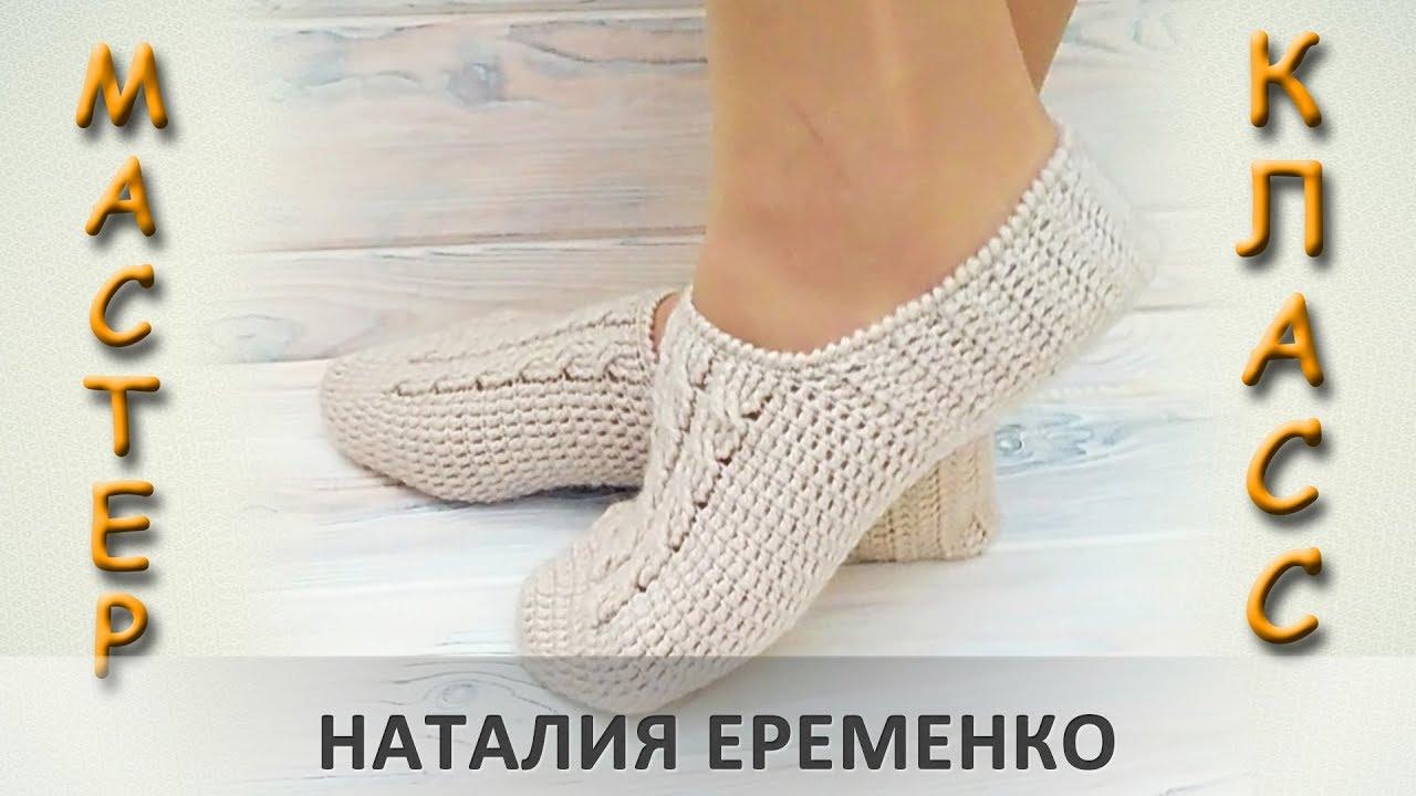 Вяжем ленивые следочки-тапочки крючком // мастер-класс toyfabric