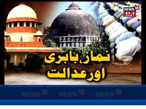 Khabar Khas - Babri Masjid Hearing  Regarding 1994 Verdict for Offering Namaz in Mosques