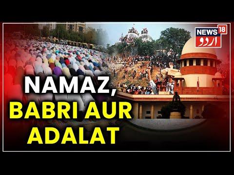 Khabar Khas - Is Going to Mosque Necessary for Muslims? - Babri Masjid Verdict 1994 - News 18 Urdu