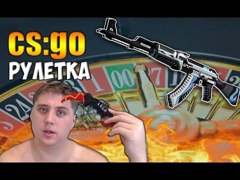 CS:GO рулетки для бомжей от 1 рубля (2 часть)