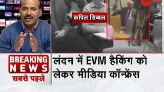 Media conference in London on EVM hacking