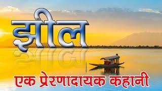 झील Inspirational Hindi Story