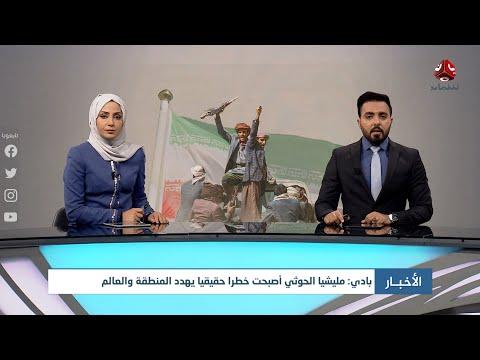 اخر الاخبار | 25 - 11 - 2020 | تقديم هشام الزيادي ومروه السوادي | يمن شباب