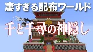 【マイクラ】千と千尋の神隠し 配布ワールドが凄すぎる!(1/3)