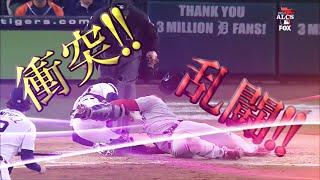 【MLB】大迫力!!メジャーリーグ クロスプレー集【閲覧注意】
