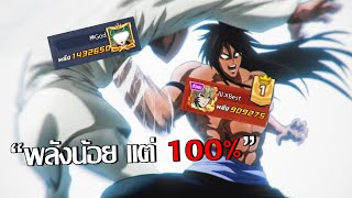 พลังน้อย แต่100% ไต่สู่ที่1 ได้ไง?!!   One Punch Man The Strongest