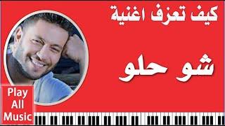 580- تعليم عزف اغنية شو حلو - زياد برجي