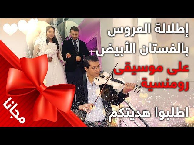 Orchestre El Filali Samir أوركسترا الفيلالي سمير