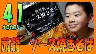 【41キロカロリー】 ソース焼きそば ☆(ダイエット コンニャク麺) 【サトシ の 夜食】