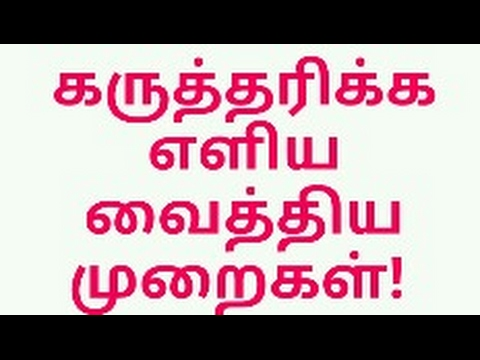 inducement meaning in tamil