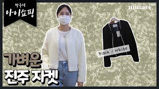 도매시장 동대문 ◆#방구석아이쇼핑◆ep.08 올봄도 역…