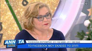 Μαίρη: Το Facebook μου έκλεισε το σπίτι - Αννίτα Κοίτα 14/12/2019 | OPEN TV