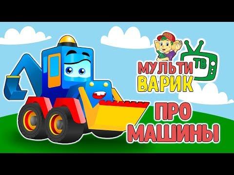 МультиВарик - Про машины ( 21 серия) | Детские Песенки | 0+