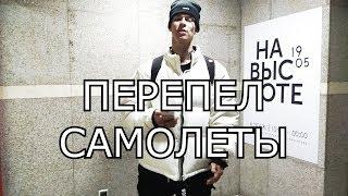ПЕРЕПЕЛ САМОЛЕТЫ - ЛЕША СВИК