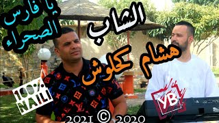 جديد نايلي عراسي فووور  2020 © الشاب هشام كحلوش - يا فارس الصحراء