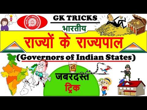State Governor gk tricks | Rajyo ke Naye Rajyapal 2020 Trick in Hindi | Study corner online classes