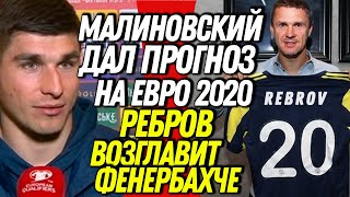 МАЛИНОВСКИЙ ДАЛ ПРОГНОЗ НА ЕВРО 2020 РЕБРОВ МОЖЕТ ВОЗГЛАВИТЬ ФЕНЕРБАХЧЕ Новости футбола 04 06 21