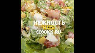 Салат Нежность  Рецепты со вкусом