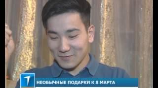 Детектор лжи на 8 марта! Необычные подарки к празднику делают в Казахстане(, 2015-03-07T03:39:09.000Z)
