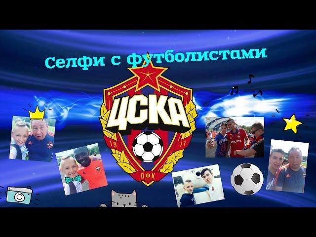 Селфи с футболистами ЦСКА