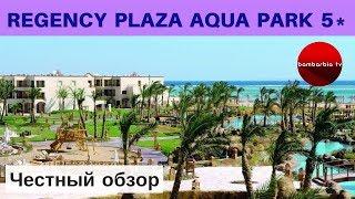 Честные обзоры самых недорогих отелей Египта REGENCY PLAZA AQUA PARK SPA 5 Шарм эль Шейх
