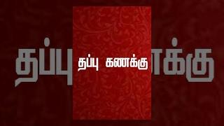Thappu Kanakku (1988) Tamil Movie