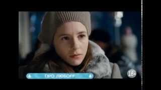 Фильм «Про любоff»