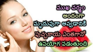 Best beauty tips in telugu || Face pack beauty tips || Girls beauty tips