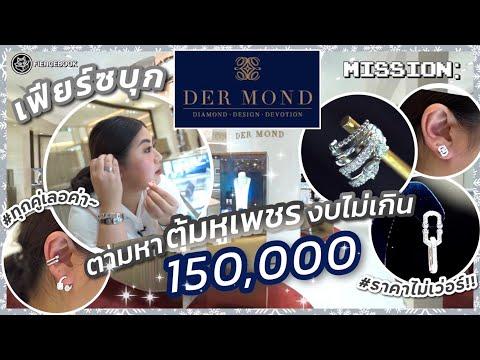 เฟียร์ซบุกร้าน DER MOND พาดูตุ้มหูเพชรแท้ ดีไซน์เริ่ด ราคาไม่เกิน 150,000 แบบสวยเลอค่ามหารานี!!