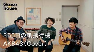 365日の紙飛行機/AKB48(Cover)