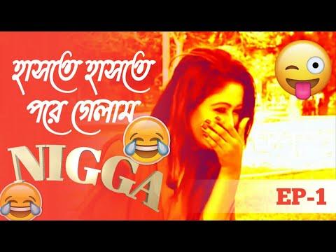 ভলোবাসা মানে ফুচকা?| Niggaa Funny Video EP-1 | Bangla Nigga Video | Bangla Funny Video | Niggaa