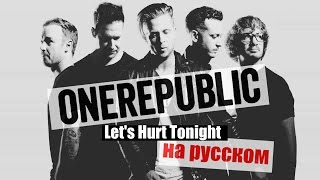 One Republic - Let's Hurt Tonight (Cover in Russian/Кавер, перевод на русском) - Bunny Roy Project