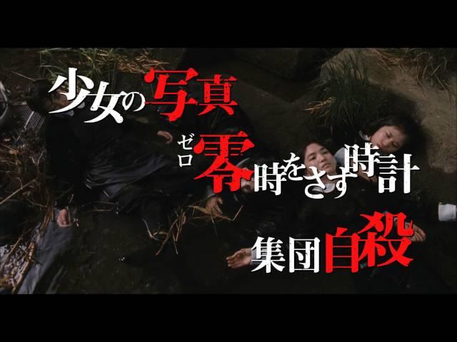 映画『劇場版 零~ゼロ~』特報