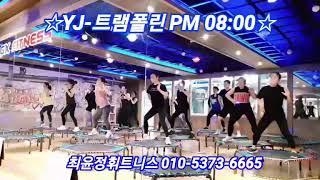 사)한국GX피트니스협회[KGFA]-(점핑댄스-테리쌤)다…