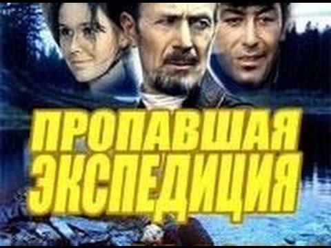 Пропавшая экспедиция, Золотая речка - / 1975 - 1976 /.