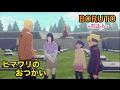 【BORUTO-ボルト-】ボルト伝 番外編 ヒマワリのおつかい 【NARUTO-ナルト-】