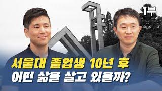 서울대 졸업생 10년 후 어떤 삶을 살고 있을까?
