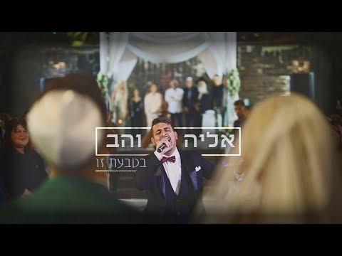 אליה והב - בטבעת זו | קליפ רשמי Eliya vahav - Betaba'at zo