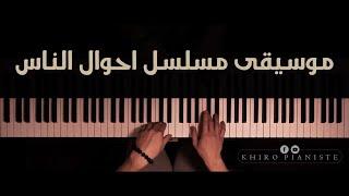 موسيقى مسلسل أحوال الناس | ahwal ness piano COVER 2020 🎹