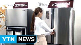 삼성·LG, 메탈 vs 유산균 김치냉장고 대결 / YT…