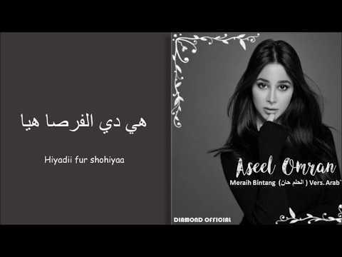Aseel Omran - Meraih Bintang (Arab Version)    Lyrics Video _ Arabic _ Rom