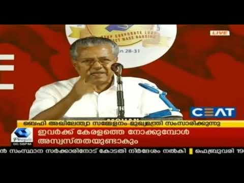 ബെഫി അഖിലേന്ത്യ സമ്മേളനത്തിൽ CM Pinarayi Vijayan നടത്തിയ പ്രസംഗത്തിന്റെ പൂർണ രൂപം