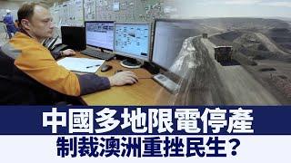 中國多地限電停產 制裁澳洲重挫民生?|@新唐人亞太電視台NTDAPTV |20201221 - YouTube