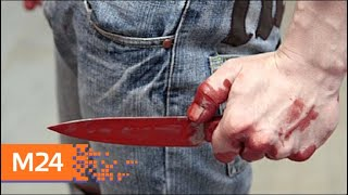 Смотреть видео Москвич убил супругу и малолетнего ребенка - Москва 24 онлайн