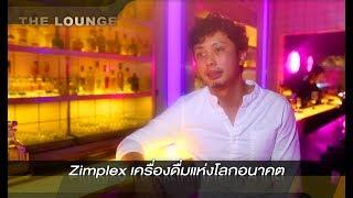เจาะใจ The Lounge : ZIMPLEX เครื่องดื่มแห่งโลกอนาคต [14 พ.ย 61]