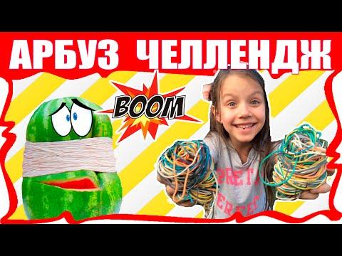 Арбуз ЧЕЛЛЕНДЖ Взрываем Арбуз Резинками Веселое видео для детей EXPLODING WATERMELON CHALLENGE