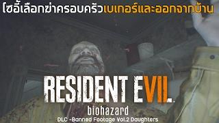 ถ าโซอ เล อกฆ าแจ คและมาการ ต resident evil 7 banned footage vol 2 daughters
